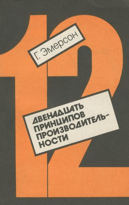 1011687979 - Двенадцать принципов производительности [Гаррингтон Эмерсон].